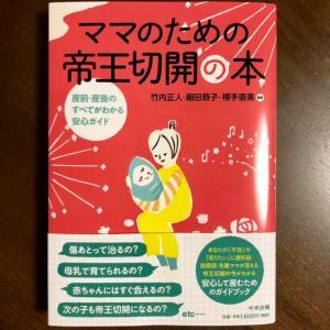 ママのための帝王切開の本、増刷です