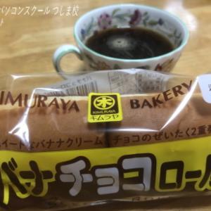 おやつにキムラヤ11月新発売のバナチョコロール