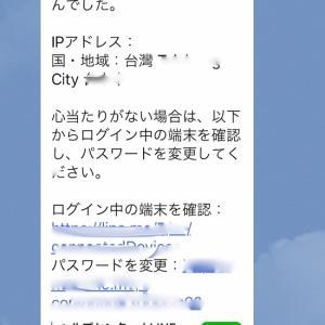 LINEからのメッセージ