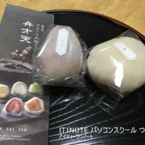 覚王山フルーツ大福で食べるダイエット