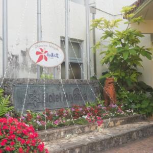 北海道から飛行機を乗り継ぎ沖縄・最南端の離島へ(1)