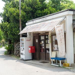 北海道から飛行機を乗り継ぎ沖縄・最南端の離島へ(2)