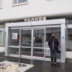 2021年新年の旅・番外編~中札内村役場で待ち合わせ~(1)
