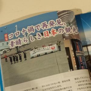 今年のコラム~コロナ禍で再発見、素晴らしき日本の観光地~