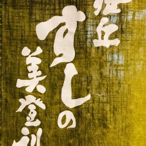 【毎月リピしてる】大人気の梅丘寿司の美登利を立ち食いで@日本橋髙島屋