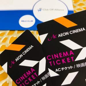【クラブオフで映画が500円】アラフィフ夫婦でアイドル映画