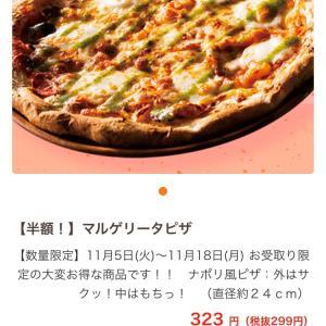【11/18までマルゲリータピザ半額】ガストでお持ち帰り