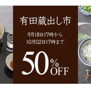 【期間限定50%オフ】有田蔵出し市