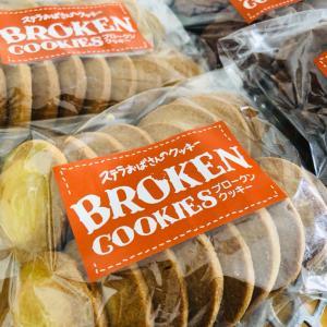 【本日正午から】ステラおばさんのブロークンクッキー