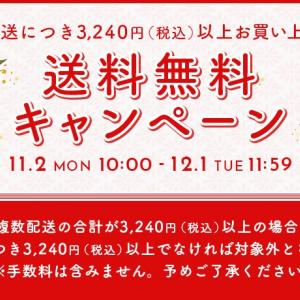 【本日正午から】ステラおばさんのブロークンクッキー☆送料無料キャンペーン中