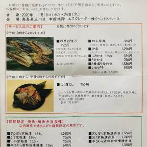 【魚久フェア?魚久まつり?】魚久特別販売@玉川高島屋