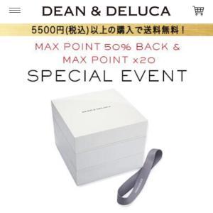 【DEAN&DELUCAの三段重が30%還元】スーパーDEALに出ますよ~