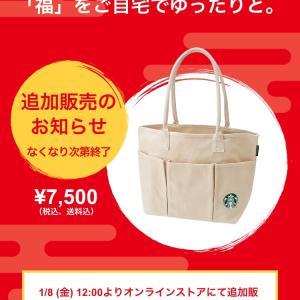 【明日正午から追加販売】スターバックス2021福袋