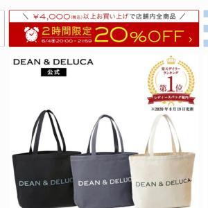 【DEAN&DELUCA】2時間限定20%オフクーポンと最大40%還元