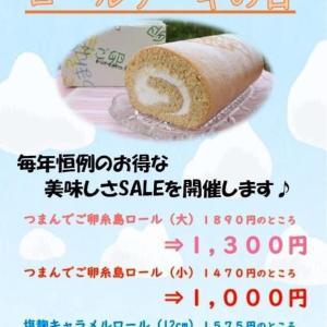 【6月6日はロールケーキの日】つまんでご卵ケーキ工房がお得です♪