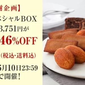 【17時から再販予定】キハチの日スペシャルBOX