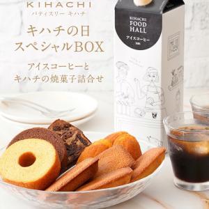 【8日はキハチの日で37%オフ】10時からスペシャルBOXが1998円