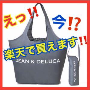 【あの付録が楽天で再販】DEAN&DELUCAが付録のGLOW8月号