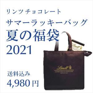 【13時から!毎回即完売】リンツのサマー福袋