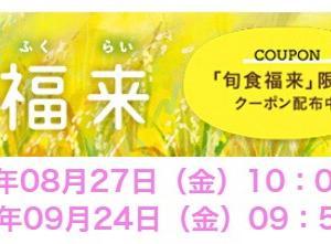 【27日10時~旬食福来ふくしまプライド】20%オフクーポン、もうGETできます