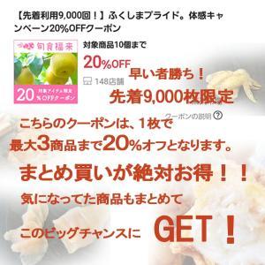 【20%オフクーポン残りわずか】0のつく日!お早めに〜旬食福来ふくしまプライド