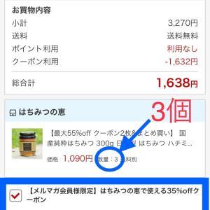 【終了間近!福岡ウェブ物産展の国産はちみつは今日買おう】メルマガ会員はさらにお得