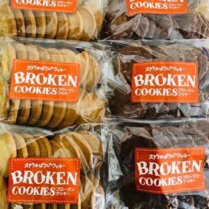 【正午から】一番お得なブロークン★ステラおばさんのクッキー