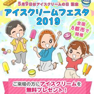 【今日はアイスクリームの日】無料アイス配布&100円サーティワン