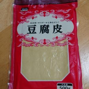 豆腐皮(トウフピー)を買ってみました!低糖質な皮です♪