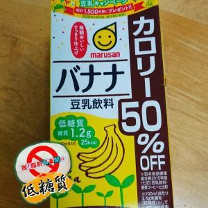 イオンで見つけた!marusanの豆乳バナナ♪