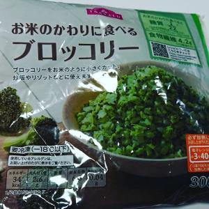 イオンのトップバリュー商品!お米のかわりに食べるブロッコリー♪