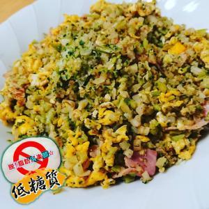 チャーハンをお米のかわりに食べるブロッコリーとカリフラワーで作ってみた♪