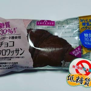 イオンの商品!チョコクロワッサン♪