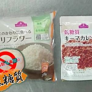 低糖質キーマカレー♪(+お米のかわりに食べるカリフラワー)