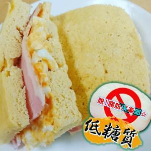 おからパウダーで作る!5分で出来る超簡単パン&高タンパク質サンドイッチ!