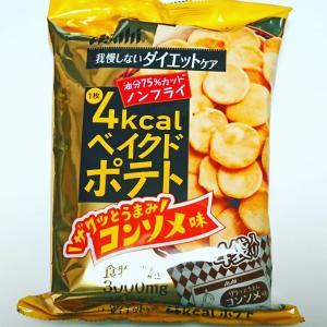 【低糖質スナック菓子】Asahiのザクッとうまみコンソメ味♪