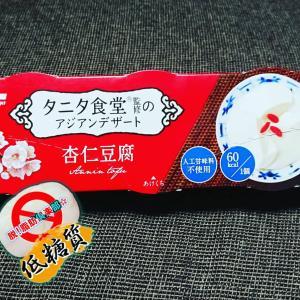 森永乳業タニタ食堂監修のアジアンデザート 杏仁豆腐!