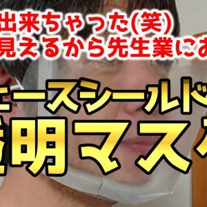 【番外編】【簡単!】先生業向け!フェイスシールド型の透明マスクを作ってみた!