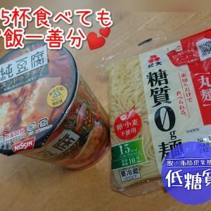 コラボ企画!日清のスンドゥブチゲ&紀文の糖質0g麺でラーメン?!