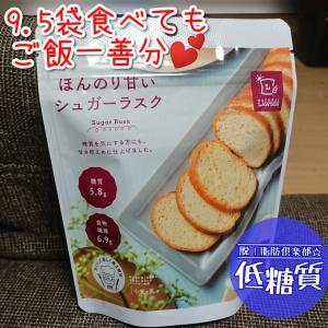 ローソンの商品!ほんのり甘いシュガーラスク♪.おぉ!糖質制限で嬉しい商品発見....