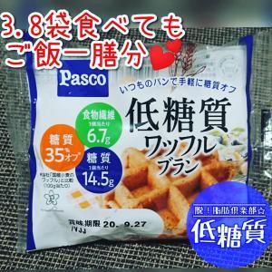 パスコの商品!低糖質ワッフルブラン♪.ほんのり柔らかい感じの甘さ良い香りとしっとり...