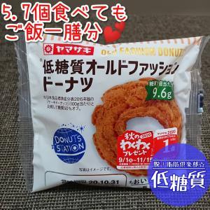 山崎パンの新商品!低糖質オールドファッションドーナツ♪10月に出たらしい!