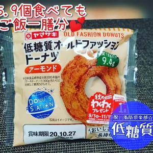 第二段!山崎パン♪低糖質オールドファッションドーナツ  アーモンド♪