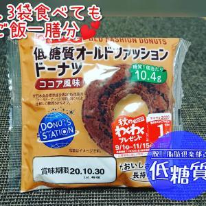 第三段!山崎パン♪低糖質オールドファッションドーナツ ココア風味 ♪.前回に続きアー...