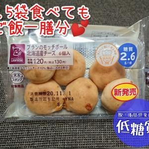 ローソンの新商品!ブランのモッチボール 北海道産チーズ♪