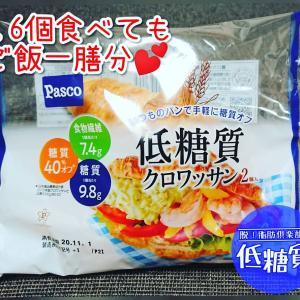 パスコの商品!低糖質クロワッサン♪.そのまま食べても美味しいですが、今回はチキンサン...