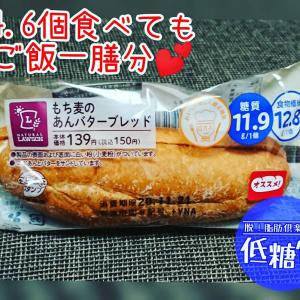 ローソンの(多分)新商品!もち麦のあんバターブレッド♪中部地区の人には馴染みのある...
