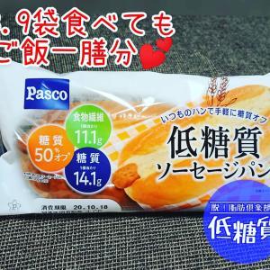 パスコの商品!低糖質ソーセージパン♪.パンが食べたい!っていう時に最適♪やっぱり総...