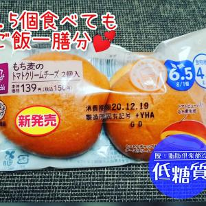 ローソンの新商品!もち麦のトマトクリームチーズ♪.少し前に見つけていましたが、アップ...