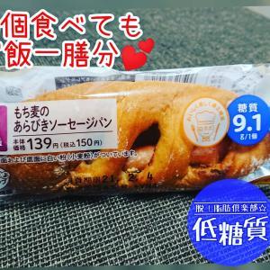 ローソンの新商品!もち麦のあらびきソーセージパン♪.モッチリ生地にソーセージが良くあ...